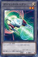 GadgetToken-18TP-JP-C