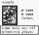 Hitotsu-me Giant (DM1)