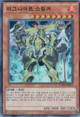 File:IgknightChampion-CORE-KR-SR-1E.png