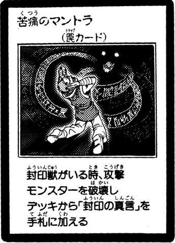 File:MantraofAgony-JP-Manga-GX.jpg