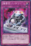PortableBatteryPack-DE02-JP-C