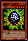 SkullMarkLadybug-307-JP-C