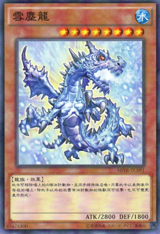 File:SnowdustDragon-ABYR-TC-C.png