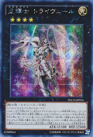 File:StellarknightTriverr-NECH-JP-ScR.png