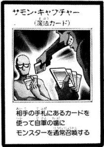 File:SummonCapture-JP-Manga-R.jpg