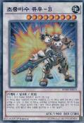 SuperheavySamuraiBeastKyubi-BOSH-KR-SR-1E