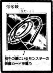 File:TheftWhip-JP-Manga-R.png