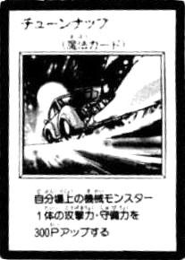 File:TuneUp-JP-Manga-GX.jpg