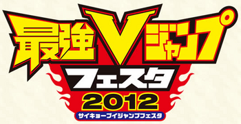 <i>Saikyō V Jump Festa</i> 2012