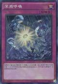 Abysssquall-ABYR-TC-SR