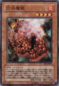 BurningBeast-EE1-JP-C