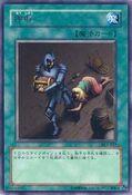 Confiscation-DL1-JP-R