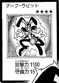File:DarkRabbit-JP-Manga-DM.png