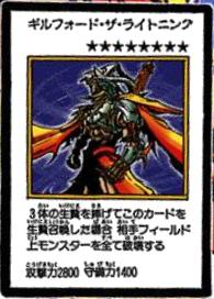 GilfordtheLightning-JP-Manga-DM-color