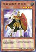 HeroicChallengerSpartan-REDU-TC-C