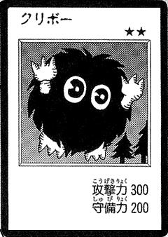File:Kuriboh-JP-Manga-DM-2.png