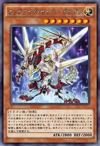OddEyesSaberDragon-JP-Anime-AV