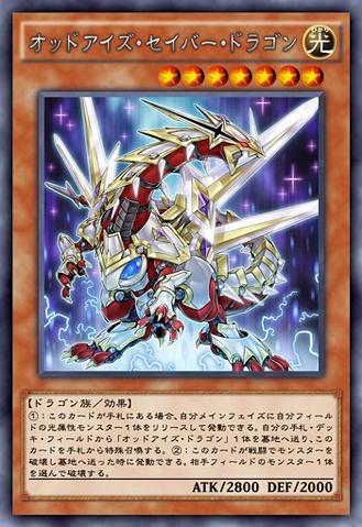 File:OddEyesSaberDragon-JP-Anime-AV.png