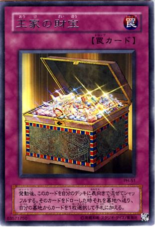 File:PharaohsTreasure-PH-JP-R.jpg