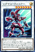 SignalWarrior-20TH-JP-UR