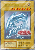 BlueEyesWhiteDragon-20TH-JP-OP