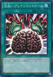 BrainControl-20AP-JP-SPR