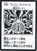 BrainControl-JP-Manga-R