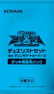 DS14-PromoJP-VerB