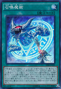 Invocation-SPFE-JP-SR