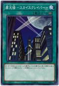 Skyscraper-DP23-JP-C