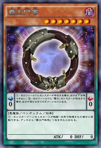File:SupremeKingGateZero-JP-Anime-AV.png