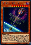 WorldLegacyWorldWand-SOFU-JP-R