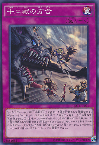 File:ZoodiacCombo-RATE-JP-C.png