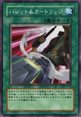 BlasterCartridge-JP-Anime5D