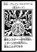 BrainControl-JP-Manga-DM