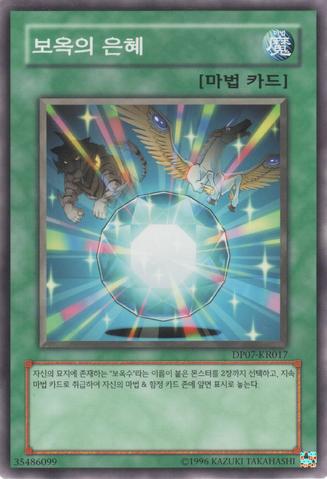 File:CrystalBlessing-DP07-KR-C-UE.png