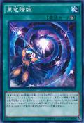 DarkDragonRitual-CPD1-JP-C