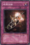DestructionRing-EE2-JP-C