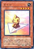 Doitsu-CRV-JP-C