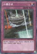 Dragoncarnation-LTGY-KR-NR-UE