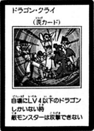 DragonsRoar-JP-Manga-GX