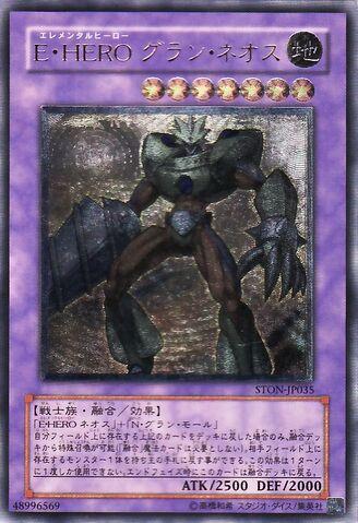 File:ElementalHEROGrandNeos-STON-JP-UtR.jpg