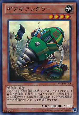 Geargiauger-VJMP-JP-UR