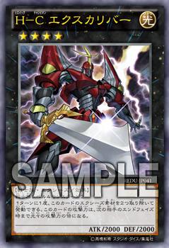 File:HeroicChampionExcalibur-REDU-JP-OP.png