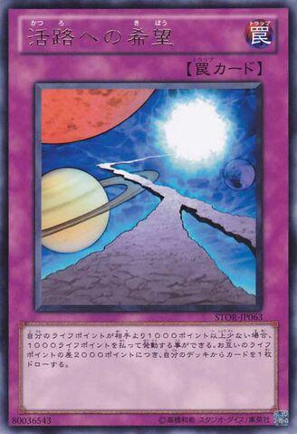 File:HopeforEscape-STOR-JP-R.jpg