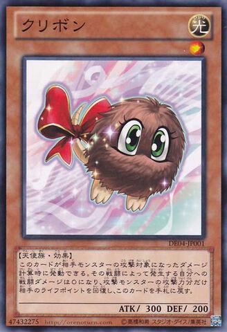 File:Kuribon-DE04-JP-C.jpg