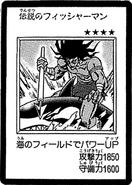 LegendaryFisherman-JP-Manga-DM