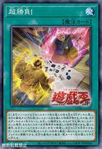 SuperAllIn-CP20-JP-OP