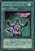 WeaponChange-EE2-JP-C