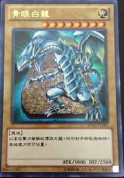 BlueEyesWhiteDragon-SD25-TC-UR